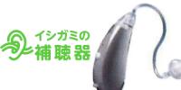 補聴器のイシガミ