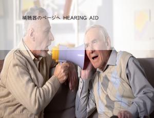 イシガミの補聴器のページ